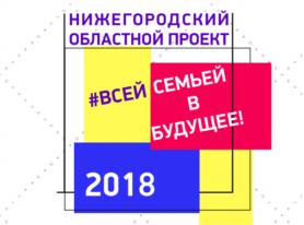 http://school128-nn.ru/wp-content/uploads/2018/03/%D0%B2%D1%81%D0%B5%D0%B9-%D1%81%D0%B5%D0%BC%D1%8C%D0%B5%D0%B9-1.png